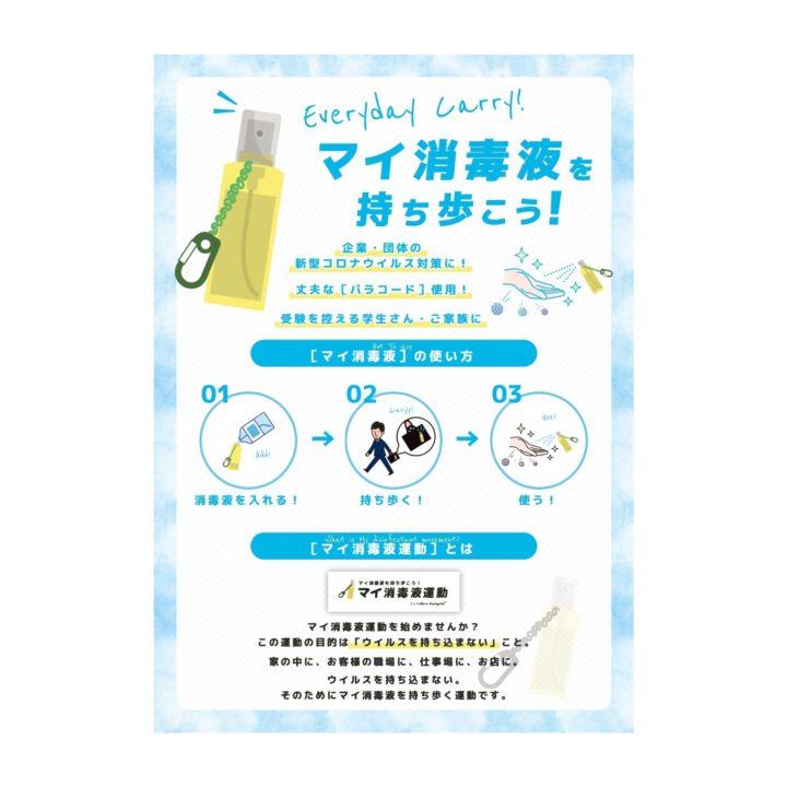 ビックチャレンジ My消毒運動