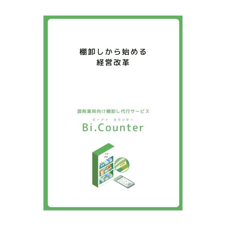 調剤薬局向け棚卸し代行サービス Bi.Counter